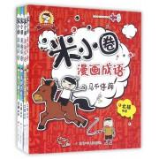 米小圈漫画成语(共4册)
