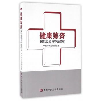健康筹资(国际经验与中国改革)