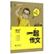一起作文(7年级)/志鸿优化系列丛书
