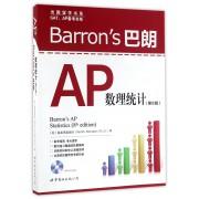 Barron's巴朗AP数理统计(附光盘第8版)(英文版)/SAT\AP备考书系/出国留学书系
