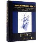 先天性心脏病外科综合治疗学(第2版)(精)