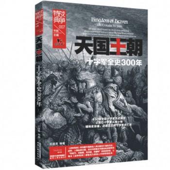 天国王朝(十字军全史300年)/战争特典