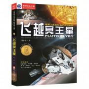 飞跃冥王星(破解太阳系形成之初的秘密)/青少年科学教育系列