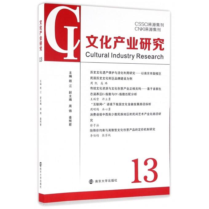 文化产业研究(13)