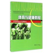 体育与健康教程(师范高专公共课教材)