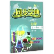 化学(高2全1册)/同步学典