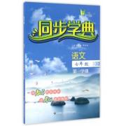 语文(7年级第1学期)/同步学典