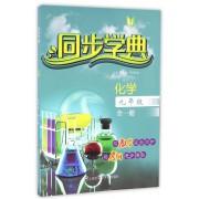 化学(9年级全1册)/同步学典