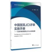 中国医院JCI评审实施手册--宁波市第四医院JCI认证经验集/医院评审评价与精细化管理新模式系列