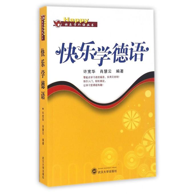 快乐学德语/快乐学外语丛书