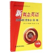 新概念英语真题词汇背多分(第1册全新版)/新概念英语实力提升系列丛书