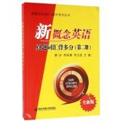新概念英语真题词汇背多分(第2册全新版)/新概念英语实力提升系列丛书