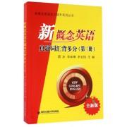 新概念英语真题词汇背多分(第3册全新版)/新概念英语实力提升系列丛书