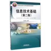 信息技术基础(第2版中等职业学校计算机基础课规划教材)