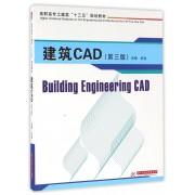 建筑CAD(第3版高职高专土建类十三五规划教材)