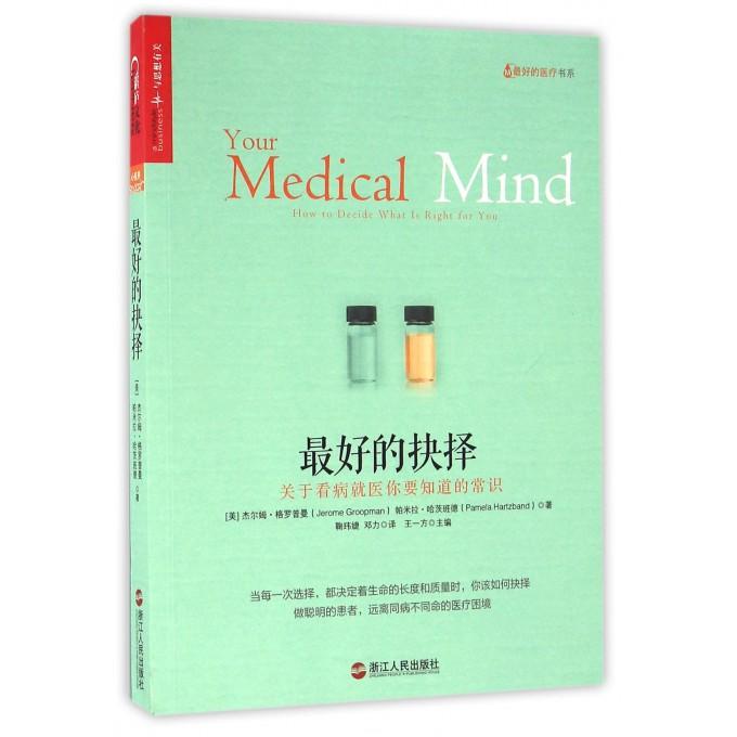 最好的抉择(关于看病就医你要知道的常识)/最好的医疗书系