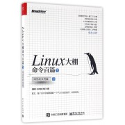 Linux大棚命令百篇(下网络和系统篇)