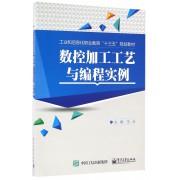 数控加工工艺与编程实例(工业和信息化职业教育十三五规划教材)