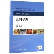 儿科护理(供护理助产专业用江苏省高等卫生职业教育规划教材)