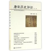 唐宋历史评论(第2辑)