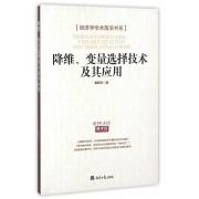 降维变量选择技术及其应用/经济学学术前沿书系
