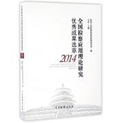 全国检察应用理论研究优秀成果选萃(2014)