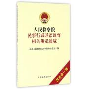 人民检察院民事行政诉讼监督相关规定通览(四法合一版)