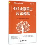 431金融硕士应试题库(凯程金融硕士考研精品教程)