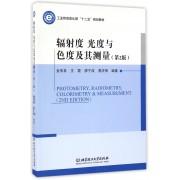 辐射度光度与色度及其测量(第2版工业和信息化部十二五规划教材)