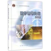 数字信号处理(第3版十二五普通高等教育本科国家级规划教材)