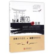 遇见并出发(北京电影学院2014级投资人班游学+2013级研究生论文)