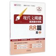 现代文阅读高效提分训练88篇(高2)