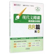 现代文阅读高效提分训练88篇(高1)
