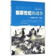 割裂世纪的战争--朝鲜1950-1953