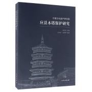 应县木塔保护研究(中国文化遗产研究院)