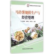 马铃薯规模生产与经营管理(新型职业农民培育系列教材)
