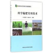科学施肥实用技术(新型职业农民培育工程通用教材)