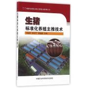 生猪标准化养殖主推技术/畜禽标准化养殖主推技术系列丛书