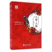 八旗八旗(上下)/中国海洋萨满女神系列丛书