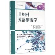 非妇科脱落细胞学(精)/华夏病理网丛书