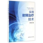 实用射频治疗技术(精)