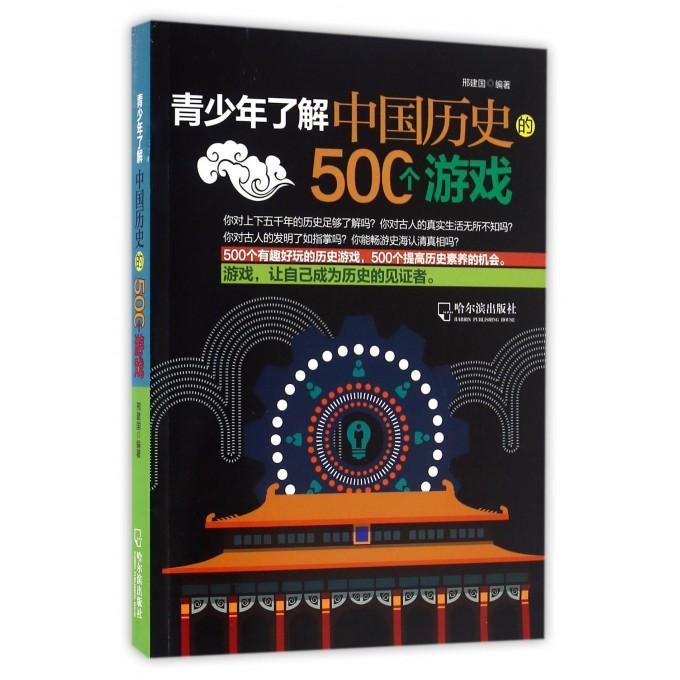 青少年了解中国历史的500个游戏