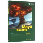 Maya影视后期特效(十二五职业教育国家规划教材)