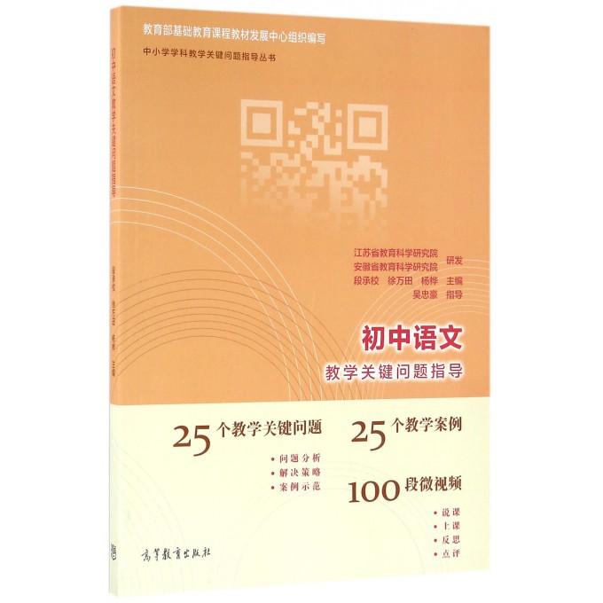 初中语文教学关键问题指导/中小学学科教学关键问题指导丛书
