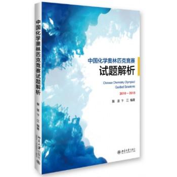 中国化学奥林匹克竞赛试题解析(2010-2015)