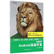 Android高级开发(用微课学)/用微课学工程狮系列