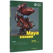 Maya影视动画建模(十二五职业教育国家规划教材)
