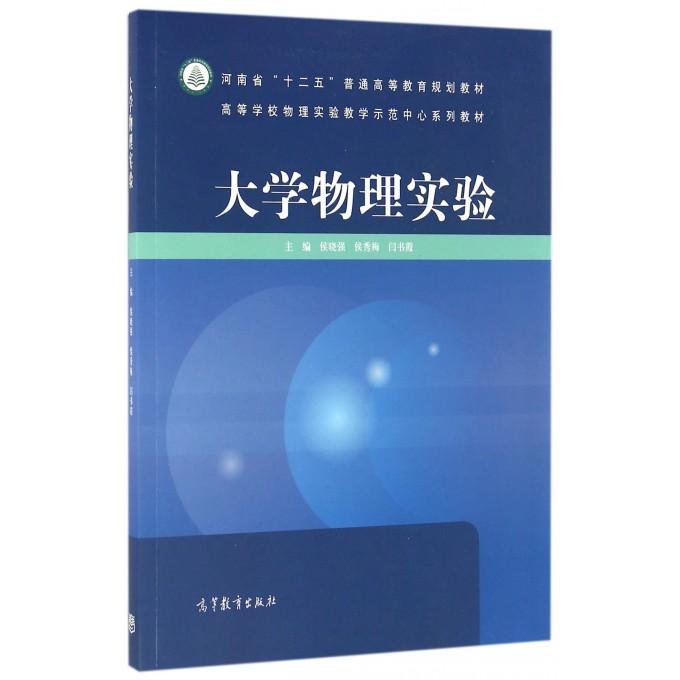 大学物理实验(河南省十二五普通高等教育规划教材)