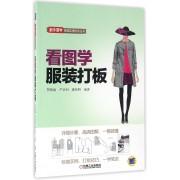 看图学服装打板/新手易学服装实用技术丛书