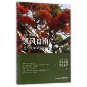 凯风自南(厦门大学游览笔记)/百年名校游览笔记